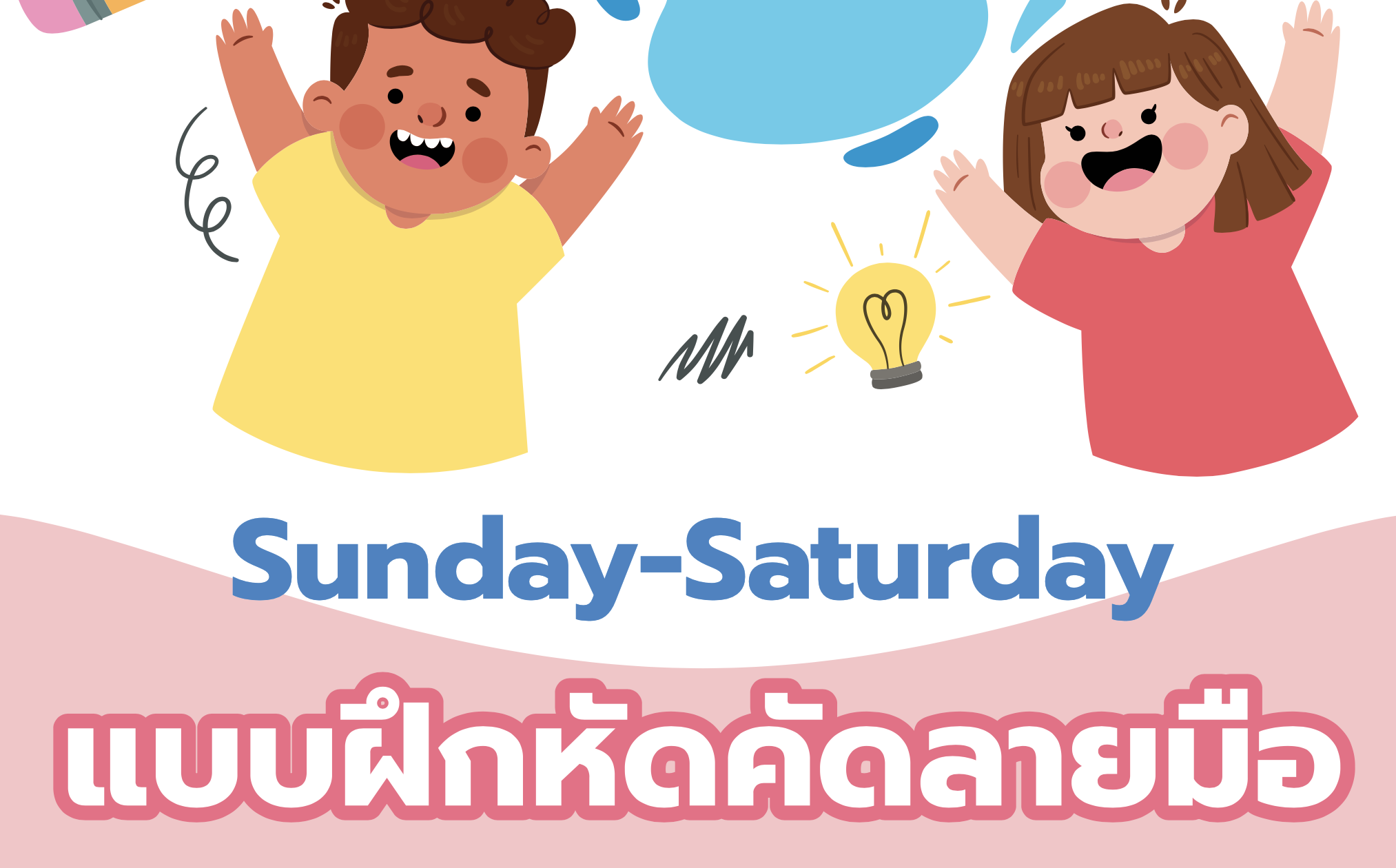 แบบฝึกหัดคัดลายมือวันจันทร์-วันอาทิตย์ ภาษาไทยและอังกฤษ พร้อมภาพน่ารักในเล่ม ดาวน์โหลดฟรี