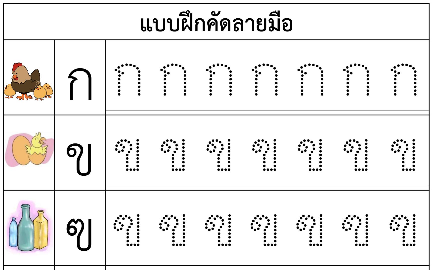 แบบฝึกคัดลายมือ ก-ฮ, คัดลายมือ A-Z, ฝึกคัดตัวเลข1-100, ฝึกคัดวันจันทร์-อาทิตย์, ฝึกคัดคำศัพท์