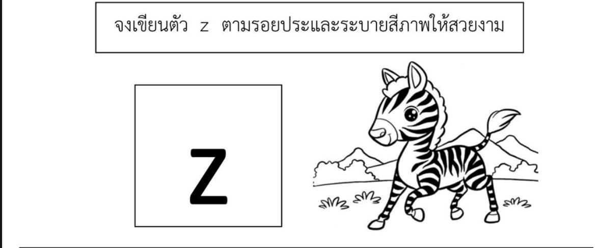 แบบฝึกหัดคัดลายมือ ลากเส้นสำหรับอนุบาล ฝึกเขียนตามเส้นประ A-Z และระบายสีการ์ตูนในเล่ม