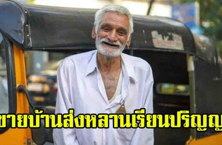 สุดซึ้ง! ปู่ยอมลำบาก ขายบ้าน-นอนในรถ ส่งหลานเรียนปริญญา