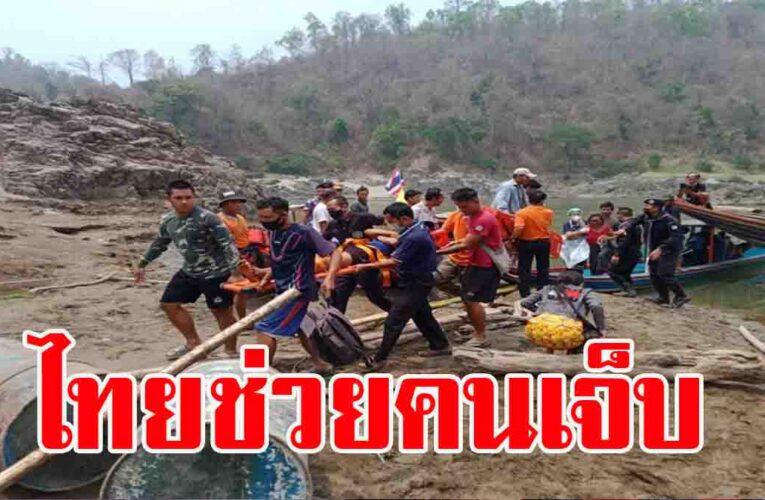 ไทยช่วยเหลือผู้บาดเจ็บ 7 ราย หนีตายการสู้รบในเมียนมา หลังนอนรอกลางป่า