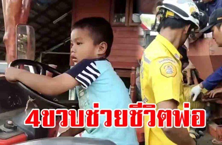 ฮีโร่ของพ่อ! หนูน้อย 4 ขวบบุรีรัมย์ช่วยพ่อแขนติดเครื่องหยอดปุ๋ย ขึ้นรถไถดับเครื่องทัน