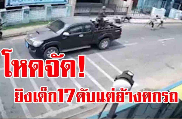 หลักฐานมัด! ทหารเมียนมา โหดไม่หยุด ยิงหนุ่ม17ดับ แต่รายงานตกจยย. (คลิป)