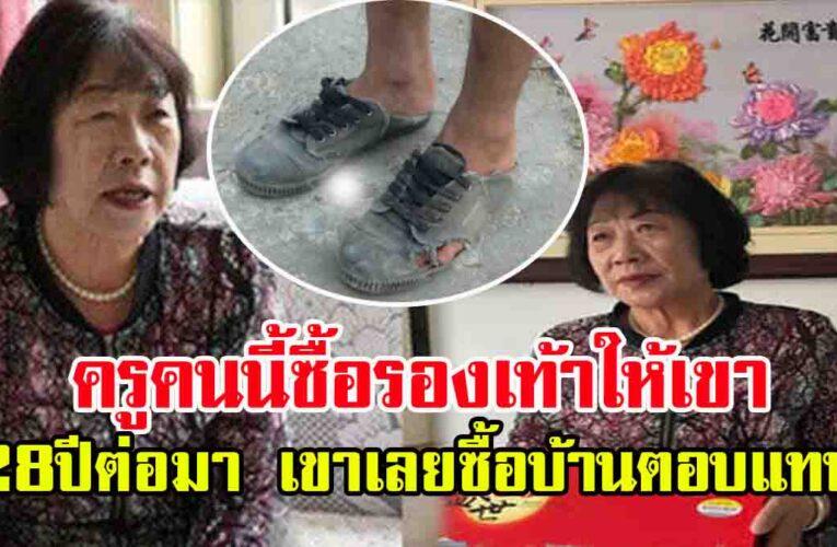 ดช. ทนกับความจนไม่ไหว จนไม่อยากมาโรงเรียน ครูจึงซื้อรองเท้าให้ 28 ปีต่อมาเขาซื้อบ้านตอบแทน