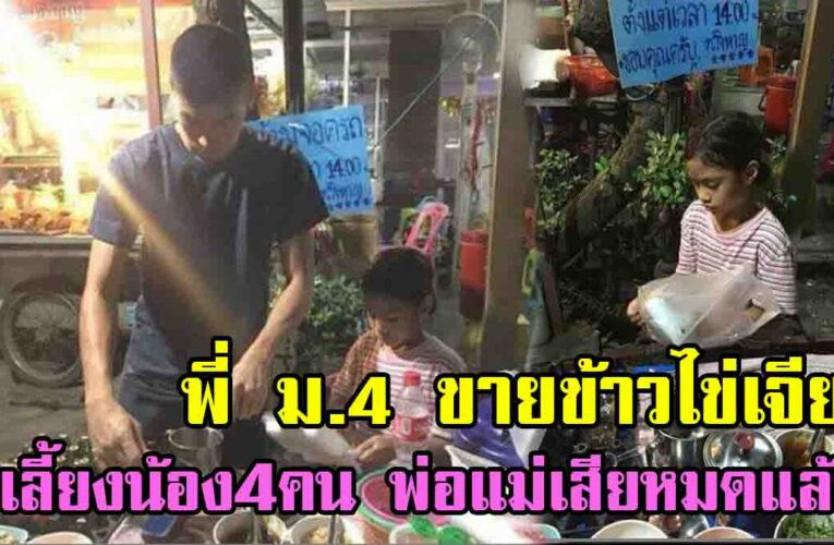 พี่ ม.4 กับน้อง 4 คน พ่อแม่ไม่อยู่แล้ว ช่วยกันขายข้าวไข่เจียวส่งตัวเองเรียนและหาเงินเลี้ยงชีพ