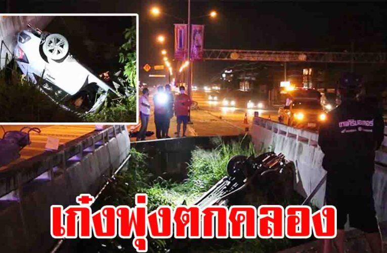 สาวขับเก๋งปีนเกาะกลางถนน พุ่งชนสะพานคว่ำตกคลอง พลเมืองดีทุบกระจกช่วยหวุดหวิด