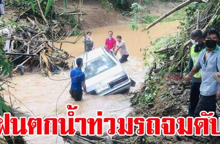 หนุ่มใหญ่ขับเก๋ง ฝ่าน้ำป่ากลางถนน ก่อนถูกพัดพาลงคลอง ดับสลดข้ามคืน