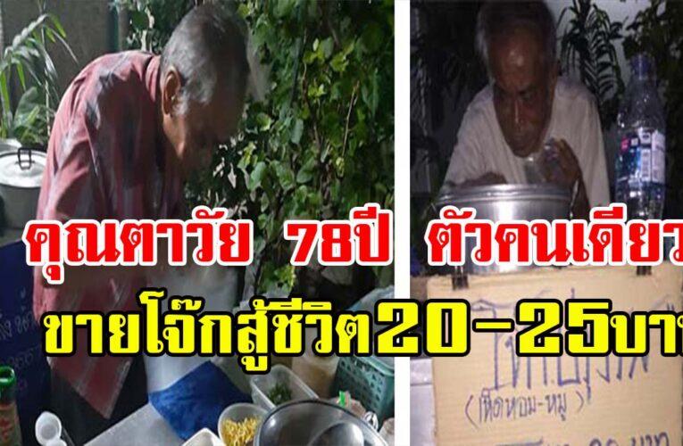 คุณตาวัย 78 ปี เหลือตัวคนเดียว ขายโจ๊กสู้ชีวิต ชามละ 20 ใส่ไข่ 25 บาท