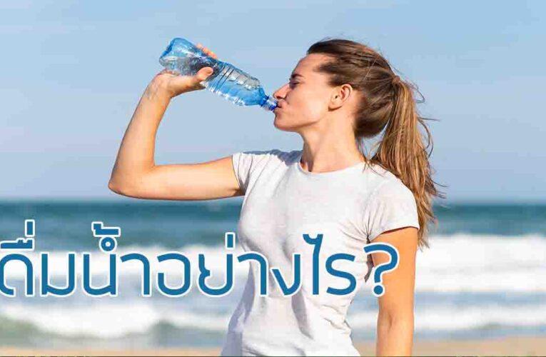 ดื่มน้ำอย่างไร ให้เพียงพอต่อความต้องการของร่างกาย