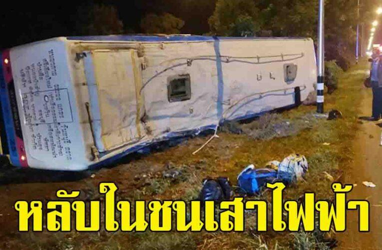 35ชีวิตระทึก! รถทัวร์ หลับใน พุ่งชนเสาไฟฟ้าข้างทาง ผู้โดยสารเจ็บระนาว