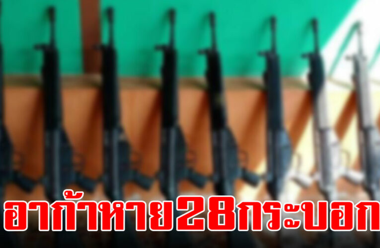 ด่วน ปืนอาก้า AK 102 หายจากคลังปืนนราธิวาส 28 กระบอก