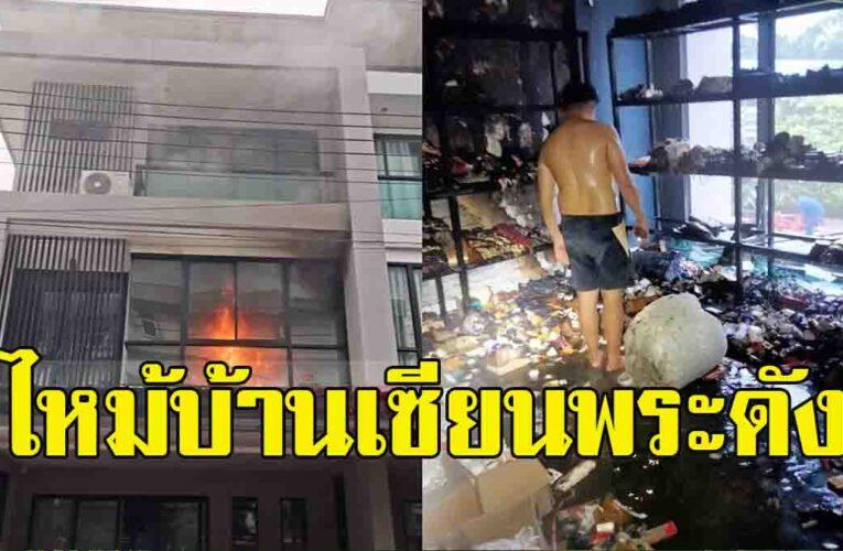 สูญกว่า4ล้าน! ไฟไหม้บ้านเซียนพระชื่อดัง เผาห้องเก็บพระเครื่องวอดหมด