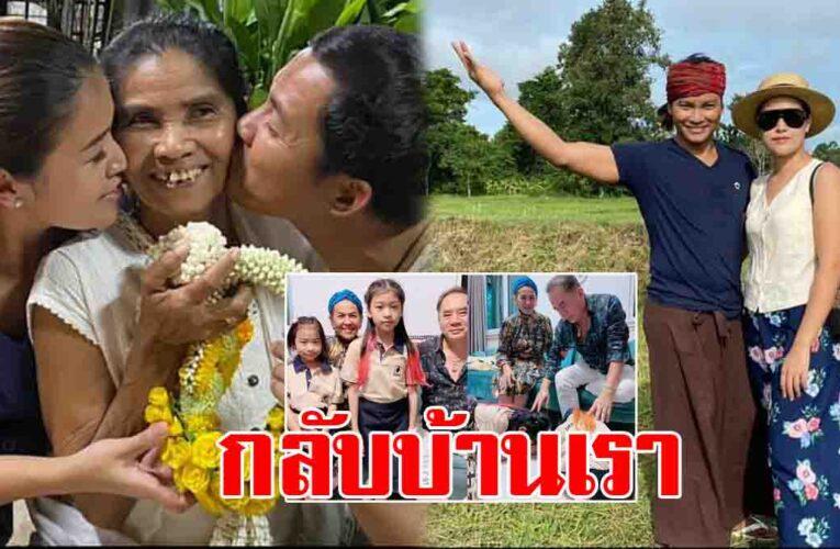 จา พนม สูงสุดสู่สามัญ กลับบ้านนา ลูกน่ารักกราบก๋ง-ยายอุปการะการศึกษา