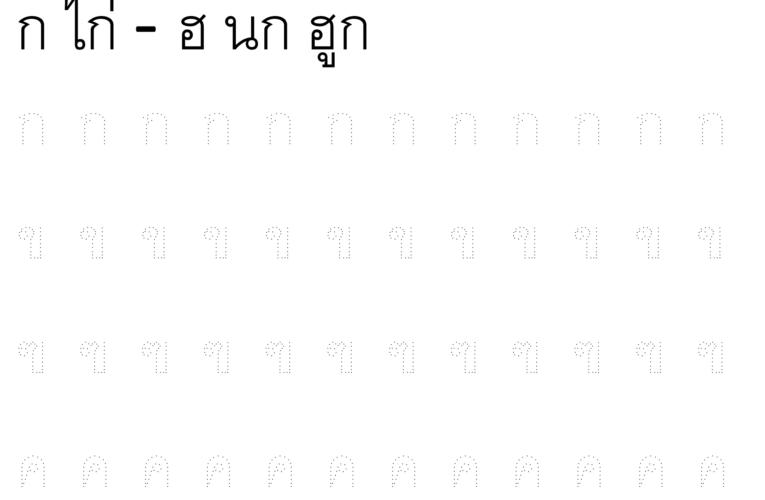 แบบฝึกหัดคัดลายมือ คัดลายมือ ก-ฮ แบบฝึกหัดคัดภาษาไทยสำหรับอนุบาล คัดลายมือตามเส้นประ