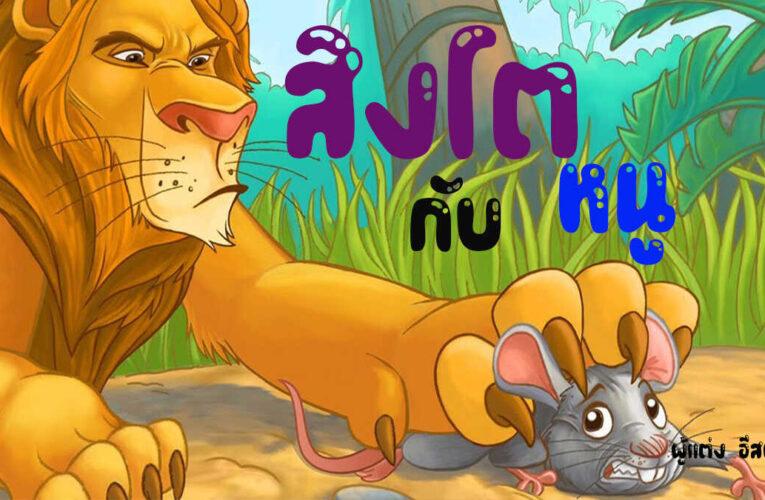 นิทานอีสปสั้นๆ เรื่อง สิงโตกับหนู มีข้อคิดคติสอนใจ นิทานก่อนนอนเพลินๆ