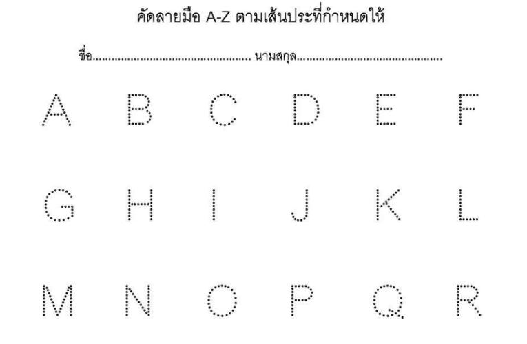 แบบฝึกหัดคัดลายมือ อนุบาล คัดลายมือ A-Z ตัวเล็ก ตัวใหญ่ คัดตัวเลข 1-100