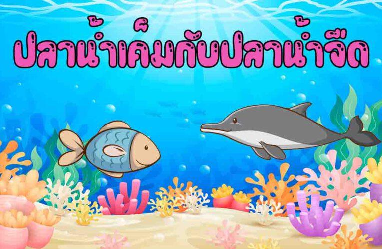 นิทานอีสป เรื่อง ปลาน้ำเค็มกับปลาน้ำจืด นิทานเรื่องสั้น นิทานก่อนนอนสั้นๆ