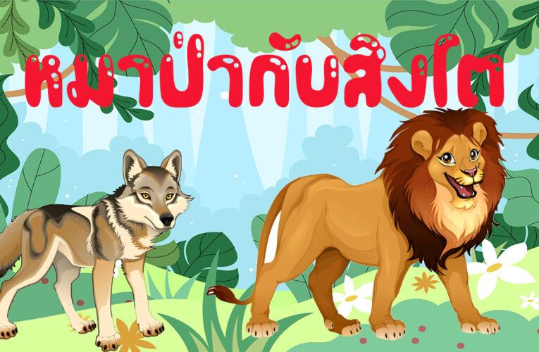 นิทานอีสป เรื่อง หมาป่ากับสิงโต นิทานสั้นๆ  นิทานอีสปเรื่องสั้นเหมาะสำหรับอ่านก่อนนอน